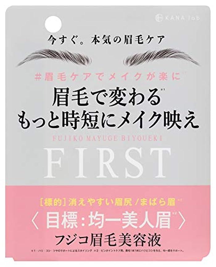 にぎやかダニ長方形フジコ 眉毛美容液FIRST 6g