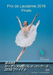 第44回ローザンヌ国際バレエ・コンクール2016ファイナル [DVD]