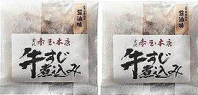 (牛すじ煮込み醤油味4人前)個包装