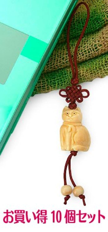 開運 カウボーン ストラップ(見張り番 猫)10個セット【ギフト プレゼント 配り物 ノベルティ 土産】携帯電話や財布に飾りたい、魔除けと邪気払いの縁起物ネコ