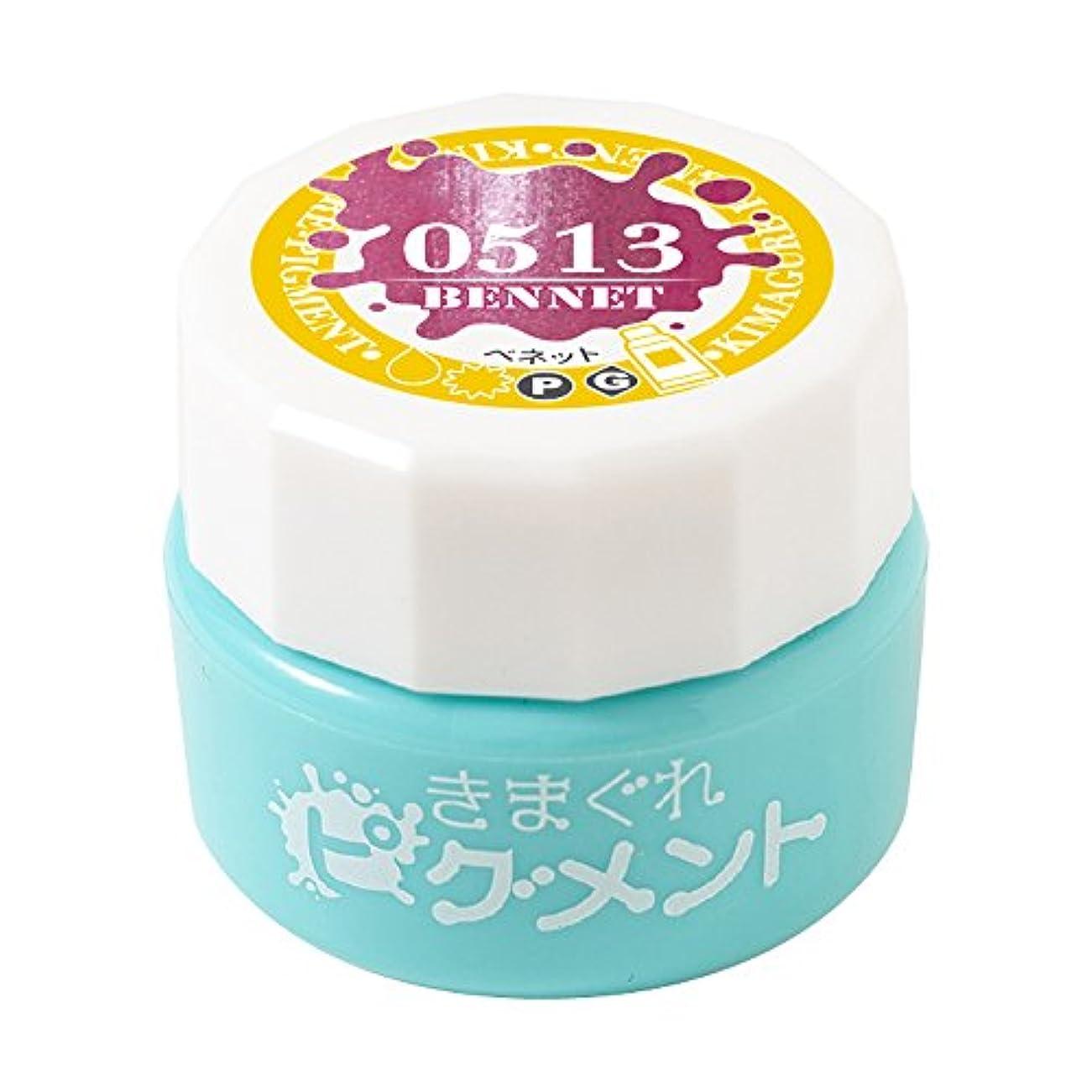 ヒョウ行商人一時停止Bettygel きまぐれピグメント ベネット QYJ-0513 4g UV/LED対応