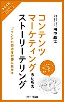 [田中森士]のコンテンツマーケティングのためのストーリーテリング:ブランドの物語を戦略に生かす