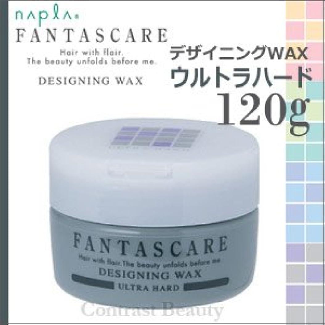 きしむなめる性別【X3個セット】 ナプラ ナプラHB ファンタスケア デザイニングWAX ウルトラハード 120g