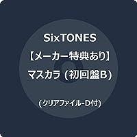 【メーカー特典あり】 マスカラ (初回盤B) (クリアファイル-D付)