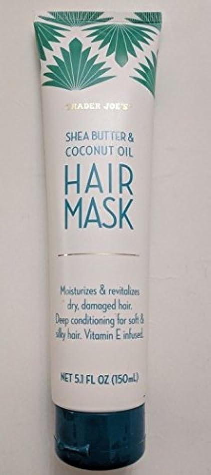 まっすぐにする質量吸収シアバター と ココナッツオイル の ヘアマスク by トレーダー ジョーズ Trader Joe's Shea Butter & Coconut Oil Hair Mask