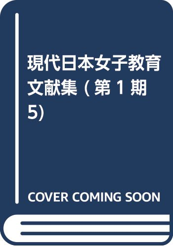 現代日本女子教育文献集 (第1期5)