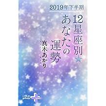 2019年下半期 12星座別あなたの運勢 (幻冬舎plus+)