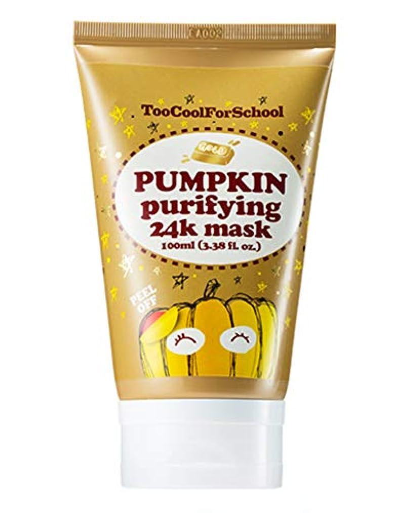 汚い同時知覚的Too Cool for School トゥークールフォ―スクール Pumpkin Purifying 24K Mask 100 ml