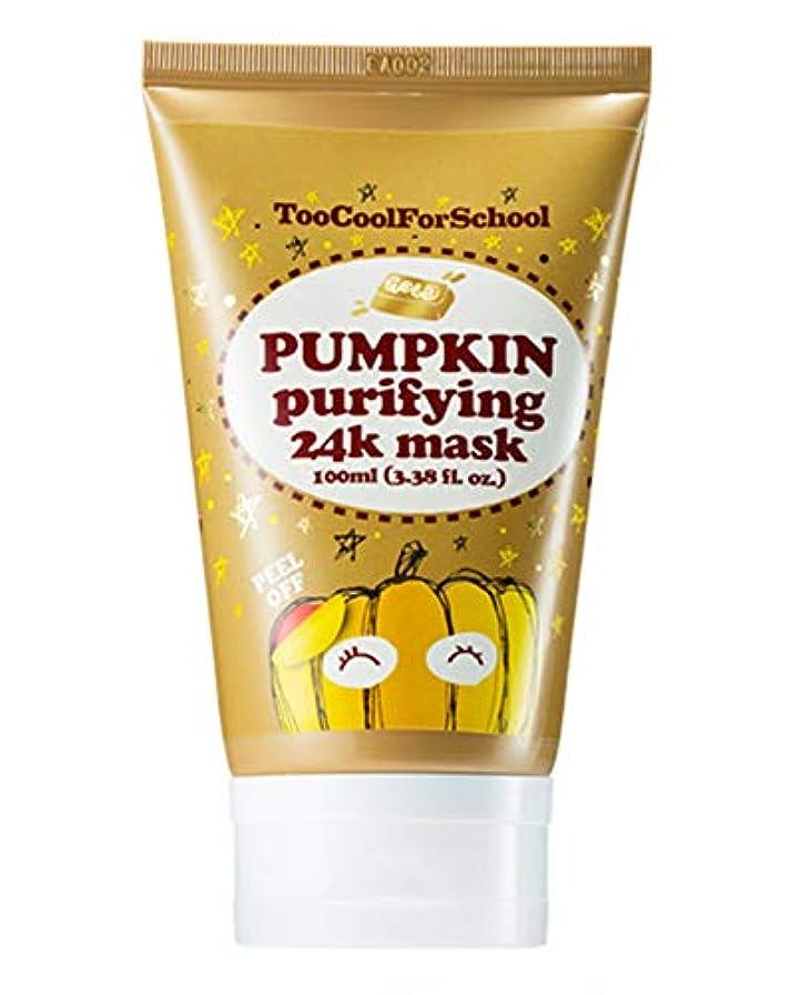 図構造消毒するToo Cool for School トゥークールフォ―スクール Pumpkin Purifying 24K Mask 100 ml