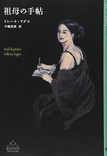 祖母の手帖 (新潮クレスト・ブックス)