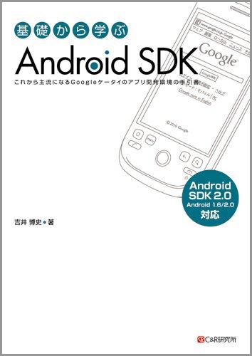 基礎から学ぶ Android SDKの詳細を見る