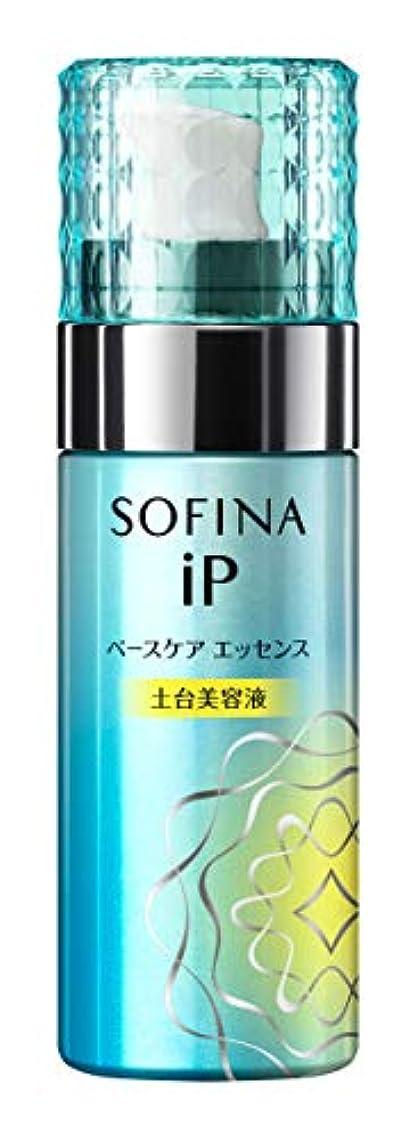 苦敗北たっぷりお試しサイズ ソフィーナ iP(アイピー) ベースケア エッセンス 55g 土台美容液