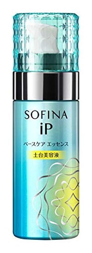 流行している前件非難するお試しサイズ ソフィーナ iP(アイピー) ベースケア エッセンス 55g 土台美容液