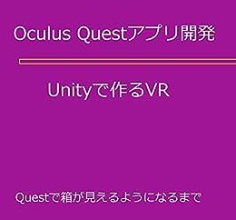 [HONDAsoft]のOculusQuestアプリ開発 Unityで作るVR: Questで箱が見えるようになるまで