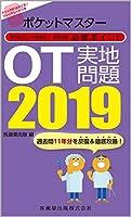 ポケットマスター理学療法士・作業療法士国家試験必修ポイント OT実地問題 2019