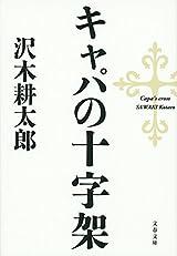 キャパの十字架 (文春文庫)