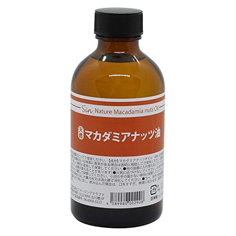 リフトサージ書き出す天然無添加 国内精製 マカダミアナッツオイル 200ml