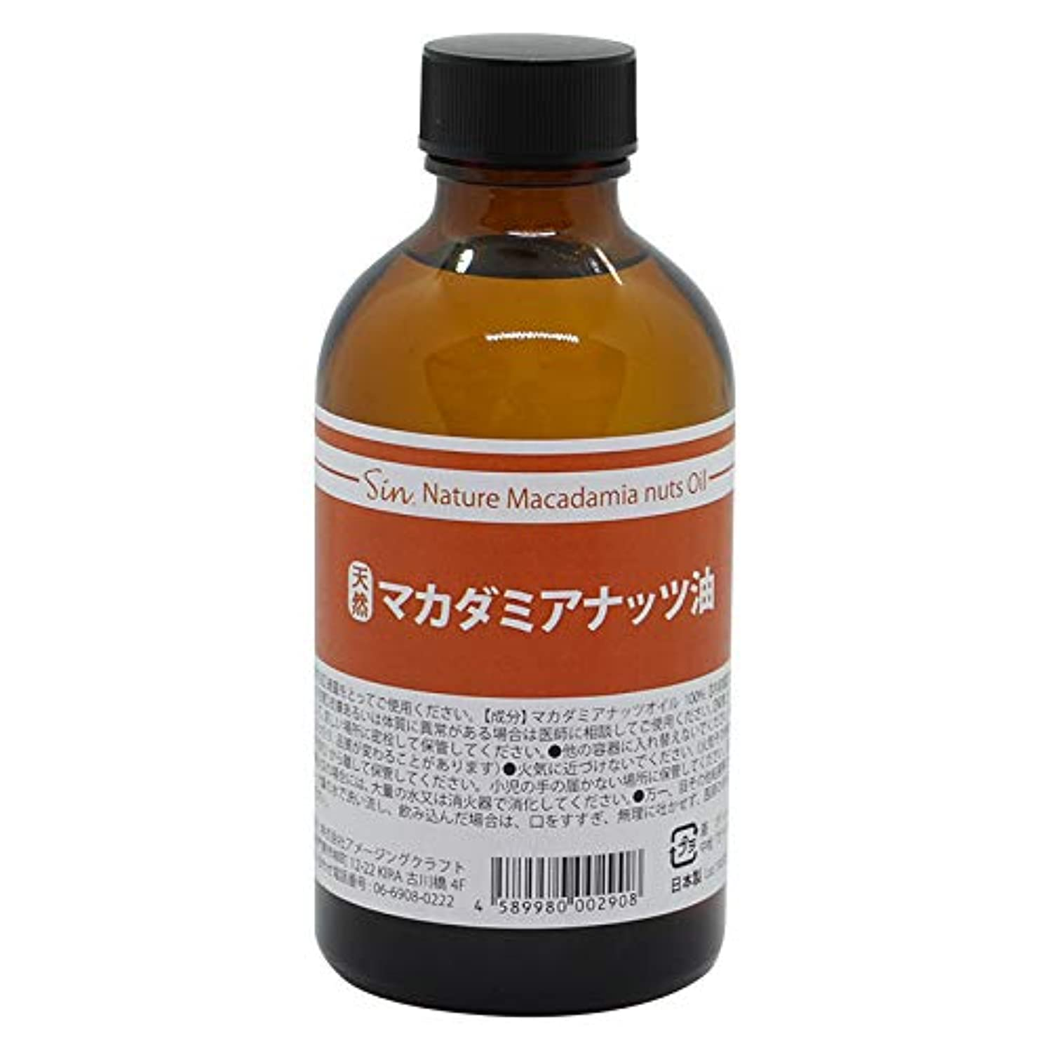 矩形溶ける見える天然無添加 国内精製 マカダミアナッツオイル 200ml