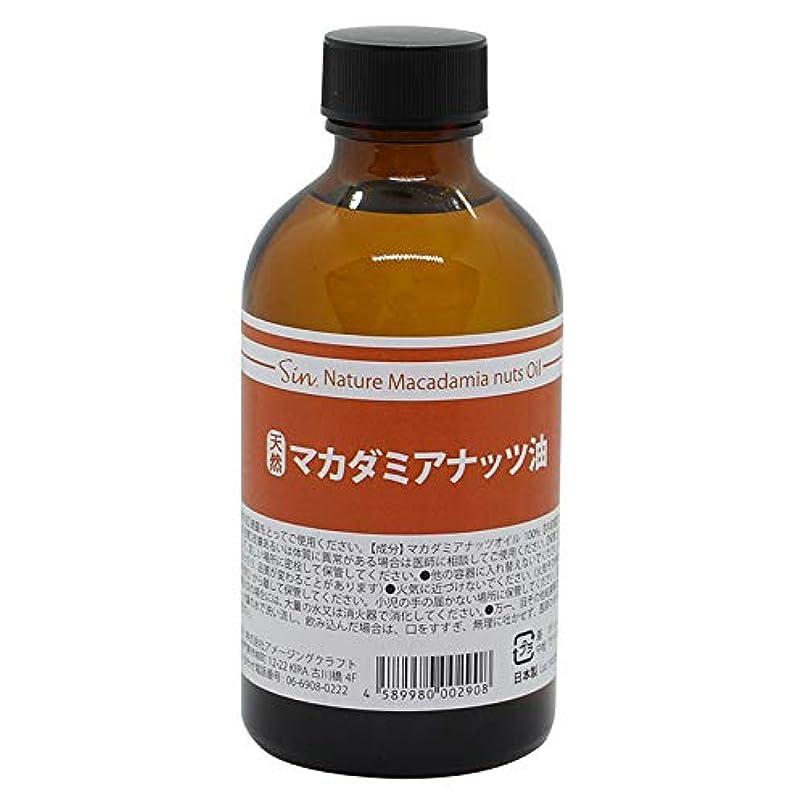 悪用あいさつ重要天然無添加 国内精製 マカダミアナッツオイル 200ml