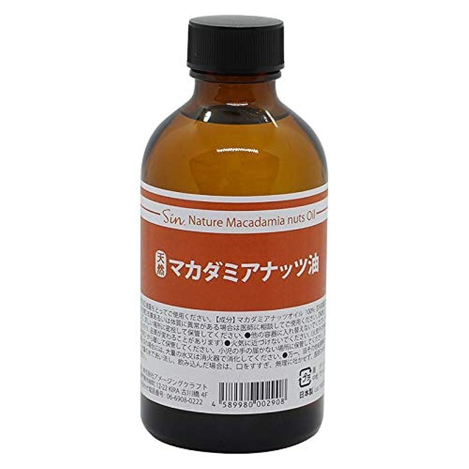 天然無添加 国内精製 マカダミアナッツオイル 200ml