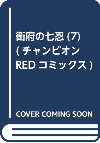 衛府の七忍(7) (チャンピオンREDコミックス)