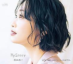 西田あい「My Story」のジャケット画像