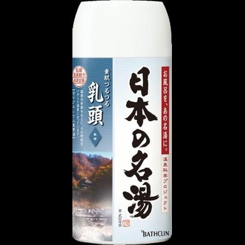 【まとめ買い】日本の名湯 乳頭 450g ×2セット