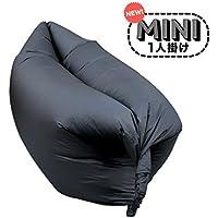 FLOATING AIR BAG (一人掛けのミニサイズ) 空気充填式 エアーソファー - ビーチソファー 国内企画   【ミニサイズ】
