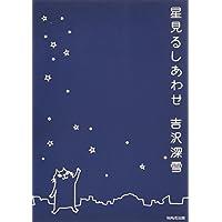 星見るしあわせ (WAVE出版)吉沢 深雪