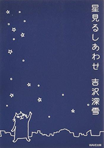 星見るしあわせの詳細を見る
