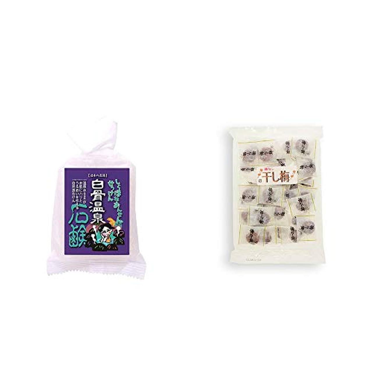 [2点セット] 信州 白骨温泉石鹸(80g)?種なし干し梅(160g)[個包装]