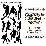 シール スポーツ ステッカー バスケットボール シルエット (男子) バスケグッズ スマホ アクセサリ- 即日発送