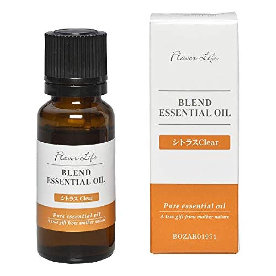 元の高潔な印象ブレンドエッセンシャルオイル シトラスCler オゾネオアロマ対応エッセンシャルオイル