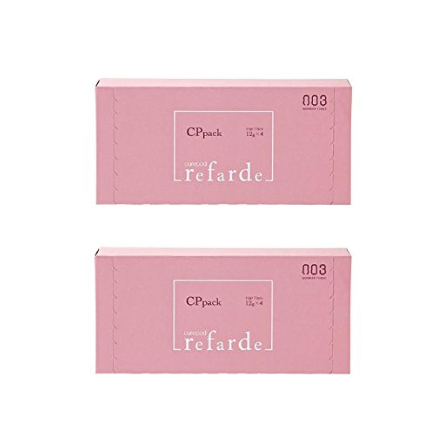 冷凍庫懐疑論割り込み【X2個セット】 ナンバースリー ルファルデ CPパック 12g×4包