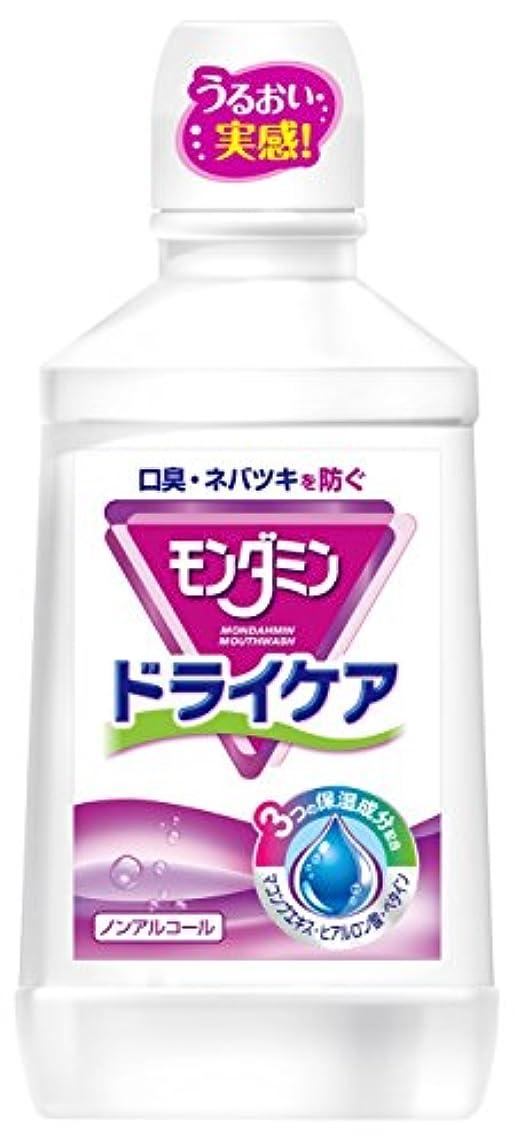 休日に導体後悔モンダミン ドライケア マウスウォッシュ [600mL]