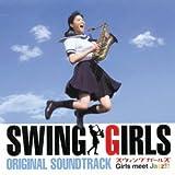 SWING GIRLS オリジナル・サウンドトラック