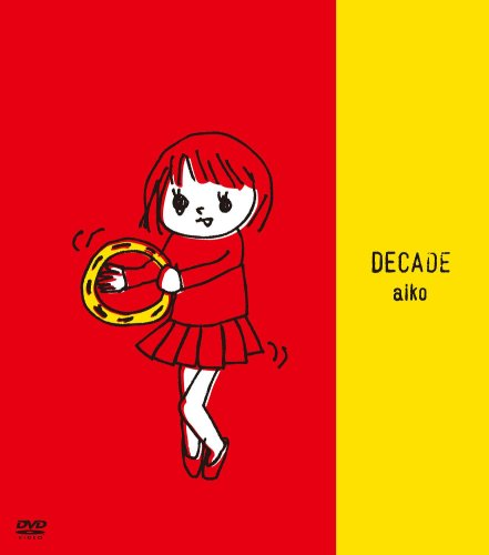 DECADE プレミアムエディション(完全限定生産) [DVD]