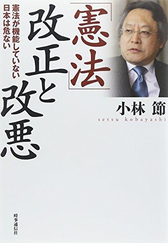 「憲法」改正と改悪―憲法が機能していない日本は危ないの詳細を見る