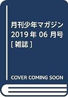 月刊少年マガジン 2019年 06 月号 [雑誌]