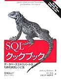 SQLクックブック —データベースエキスパートのための実践レシピ集