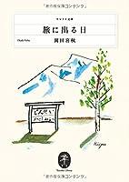 旅に出る日 (ヤマケイ文庫)