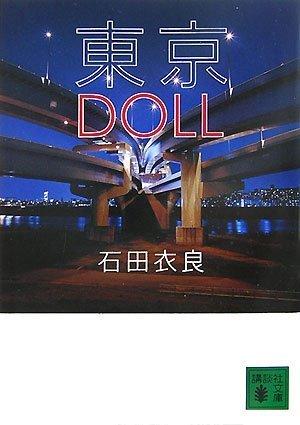 東京DOLL (講談社文庫)の詳細を見る