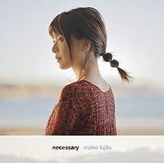 藤田麻衣子「necessary」のジャケット画像