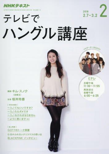 NHKテレビ テレビでハングル講座 2018年2月号 [雑誌...
