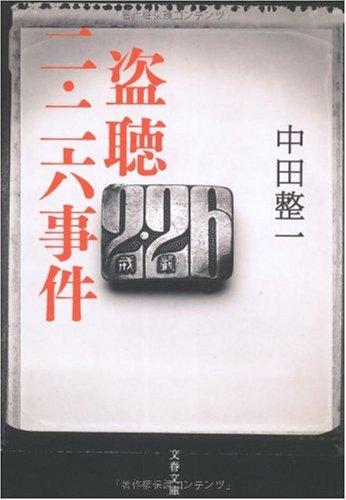 盗聴 二・二六事件 (文藝春秋)
