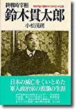 終戦時宰相 鈴木貫太郎―昭和天皇に信頼された海の武人の生涯