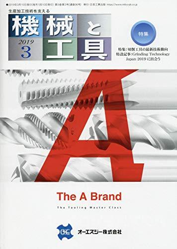 機械と工具 2019年 03 月号 [雑誌]
