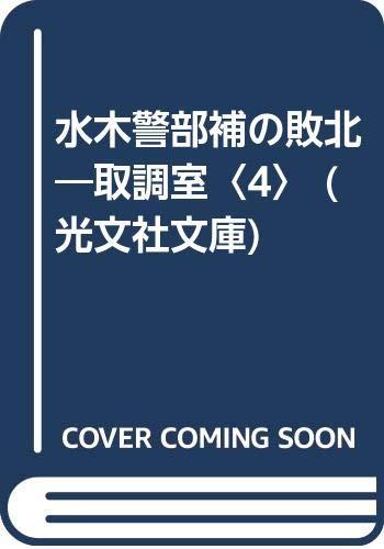 水木警部補の敗北—取調室〈4〉 (光文社文庫)