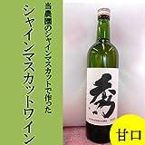 内田フルーツ農園  数量限定 山梨県産シャインマスカットでつくった『シャインマスカットワイン』 720ml (甘口)