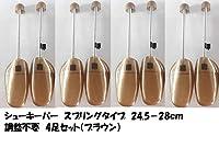 Amulet Kamuy(アムレットカムイ) シューキーパー スプリングタイプ 4足セット レディース・メンズ かかとの高い靴にお役立ち ハイヒール 型崩れ防止 革靴 シューツリー サイズフリー 調整不要 ワンタッチ装着可能 (男性用・24.5-28cm)